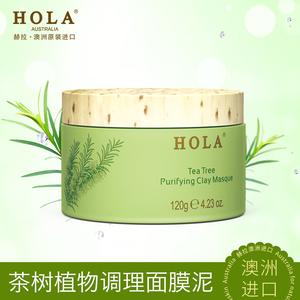 HOLA赫拉茶树植物调理面膜泥 深度清洁 补水 控油收缩毛孔