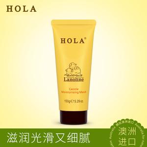 HOLA赫拉绵羊油补水保湿面膜 滋养肌肤 澳洲绵羊油睡眠面膜